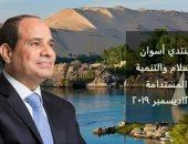 محافظ أسوان يشكر الرئيس على إقامة منتدى السلام سنويا