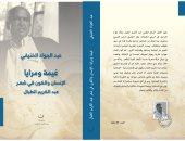 """صدر حديثا.. دراسة """"غيمة ومرايا الإنسان والكون فى شعر عبد الكريم الطبال"""""""