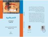 """صدر حديثا.. كتاب """"الشعر والتربية"""" عن منشورات بيت الشعر فى المغرب"""