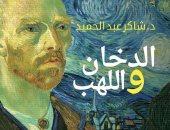"""شاكر عبد الحميد: كتاب """"الدخان واللهب"""" يستكشف تاريخ الأمراض النفسية مع المبدعين"""