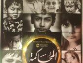 """بعد قليل.. انطلاق مسرحية """"المحاكمة"""" للمخرج خالد جلال على مسرح منتدى شباب العالم"""