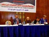 """ننشر كلمة محمد فايق خلال المؤتمر الوطني حول """"مراجعة وتحديث قانون العقوبات"""""""