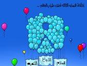 """منتدى شباب العالم فى عيون كاريكاتير """"اليوم السابع"""""""