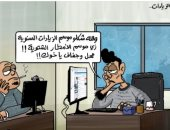 كاريكاتير صحيفة أردنية.. الركود فى البيع والشراء رغم زيادة المرتبات
