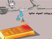 كاريكاتير صحيفة سعودية.. إصلاح مواسير المياه بدلا من نار الفواتير