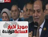 موجز أخبار الساعة 1 ظهرا .. السيسى: الحكومة تنتقل للعاصمة الإدارية الجديدة لتقليل أخطاء العامل البشرى