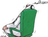 كاريكاتير صحيفة كويتية.. الكويتيين فى انتظار الحكومة