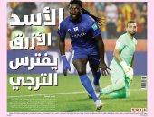 """""""الأسد الأزرق يفترس الترجى"""".. صحف السعودية تحتفل بفوز الهلال"""