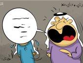كاريكاتير صحيفة كويتية.. ثقافة الاختلاف وتقبل الآراء الأخرى