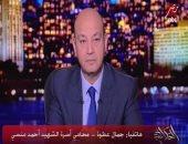 بعد تصريحات حسين صبور بنزول المواطنين للعمل.. عمرو أديب: انتوا جايبين الثقة دى منين؟