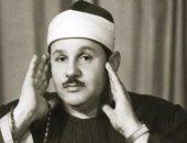 ذاكرة اليوم.. ميلاد محمد رشدى وسهير القلماوى ورحيل الشيخ محمود على البنا