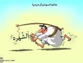 كاريكاتير صحيفة سعودية.. السوشيال ميديا تصطاد الباحثين عن الشهرة