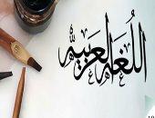 القارئة سلمى محمد مراد تكتب: اليوم العالمى للغة العربية