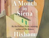 """قرأت لك.. """"شهر فى سيينا"""" كتاب لـ الليبى هشام مطر.. بحثا الماضى وإشارة لـ الفن"""