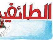 كاريكاتير صحيفة سعودية.. النظام الإيرانى يتأرجح على الطائفية بالشرق الأوسط