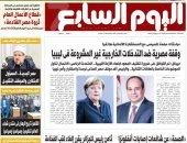 """اليوم السابع: """"وقفة مصرية ضد التدخلات الخارجية غير المشروعة فى ليبيا"""""""