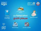 مبادرة صحة المرأة تكشف آليات إجراء الكشف المبكر عن أورام الثدى