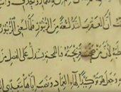 دارة الملك عبد العزيز تنشر تفاصيل جدل لغوى تسبب فى وفاة سيبويه