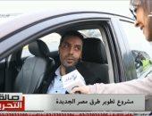 فيديو.. شاهد رأى سكان مصر الجديدة بعد تطوير طرق المنطقة