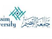 """جامعة القصيم تطلق """"مسابقة الخط العربى"""" بالتزامن مع اليوم العالمى للغة العربية"""