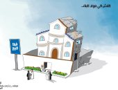 كاريكاتير صحيفة سعودية.. الغش فى مواد البناء يزهق الأرواح