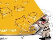 كاريكاتير صحيفة سعودية .. الشرطة تجدد أساليبها للحد من الحوادث المرورية