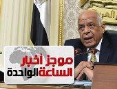 موجز أخبار الساعة 1 ظهرا.. مجلس النواب يوافق على التعديل الوزارى
