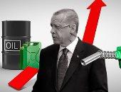 صحيفة تركية: زيادة جديدة لأسعار البنزين فى تركيا