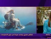 غطاس مصرى يحقق حلم سيدة أجنبية من ذوى الاحتياجات بالغوص فى شرم الشيخ
