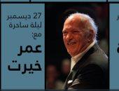 """تعرف على مواعيد حفل عمر خيرت وعزيزة جلال فى مهرجان """"""""شتاء طنطورة"""""""