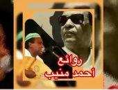خالد منيب يهدي الإنتاج المتميز بماسبيرو أغنية نادرة لوالده أحمد منيب