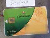 شكوى من حذف الزوجة فى البطاقة التموينية بدون سبب فى إمبابة