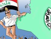 كاريكاتير صحيفة عراقية.. العراق أكبر ممن يثيرون الفتن والفوضى