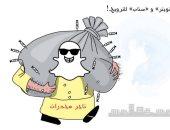 كاريكاتير صحيفة سعودية.. تجار المخدرات يستغلون منصات التواصل للترويج لبضائعهم