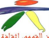 القومى لثقافة الطفل يحتفي باليوم العالمي للغة العربية.. الخميس