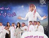 «الذيب فى القليب» أحدث عروض الفنان السعودى ناصر القصبى بـ موسم الرياض