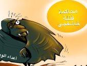 """كاريكاتير صحيفة سعودية.. أعداء المملكة """"خفافيش"""" فى قضية خاشقجى"""