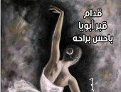 """السعيد المصرى ينتظر ديوان """"قدام قبر أبويا.. باحس براحة"""".. فى معرض الكتاب"""
