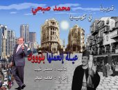 """""""عيلة اتعملها بلوك"""" أحدث عروض محمد صبحى المسرحية"""