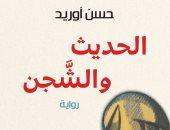 """صدر حديثا.. """"الحديث والشجن"""" رواية لـ حسن أوريد عن المركز الثقافى العربى"""