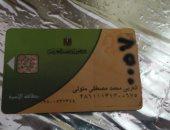 قارئ يناشد بإعادة تشغيل بطاقة تموين متوقفة دون سبب بالمنوفية