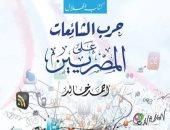 """مناقشة كتاب """"حرب الشائعات على المصريين"""" بمكتبة القاهرة الكبرى"""
