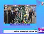 """""""كلام ستات"""" يبرز عرض مطار فيلنيوس أخطر شجرة كريسماس فى العالم.. فيديو"""