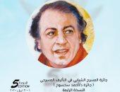 مهرجان شرم الشيخ الدولى للمسرح يهدى جائزة التأليف المسرحى لروح أحمد سخسوخ