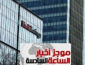 موجز أخبار الساعة 6.. وكالة فيتش تتوقع انتعاش حركة التجارة فى مصر 2020