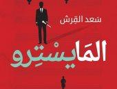 """""""المايسترو"""".. رواية جديدة لـ سعد القرش عن 4 رجال في مياه الخليج"""
