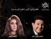 هانى شاكر وأنغام يجتمعان في مهرجان الرياض للعود 5 يناير