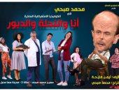 """عودة عروض مسرح محمد صبحي بـمسرحيتين """"خيبتنا والنحلة والدبور"""" 9 يناير"""