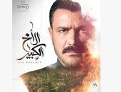 """عرض مسلسل """" الأخ الكبير"""" على قناة CBC..و محمد رجب: """"على بركة الله"""""""