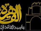 مكتبة القاهرة تناقش مشروع الإحياء العمرانى للقاهرة التاريخية.. غدا